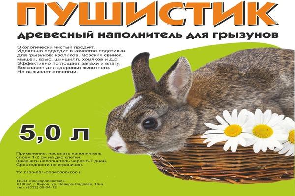 Древесной наполнитель для крысы